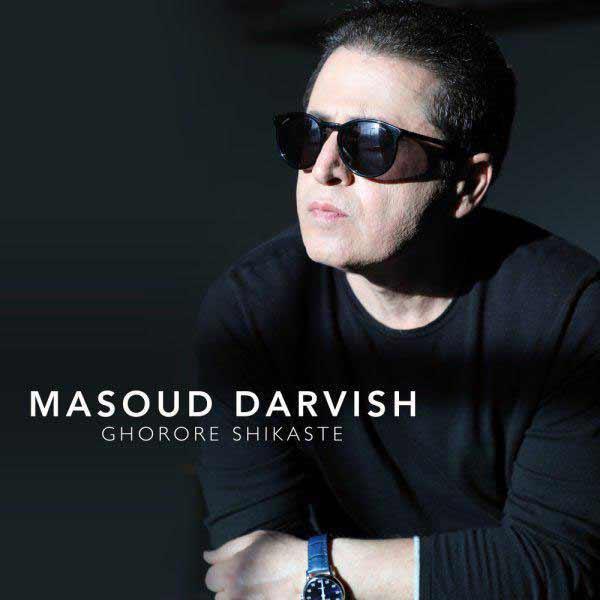 متن آهنگ غرور شکسته مسعود درویش