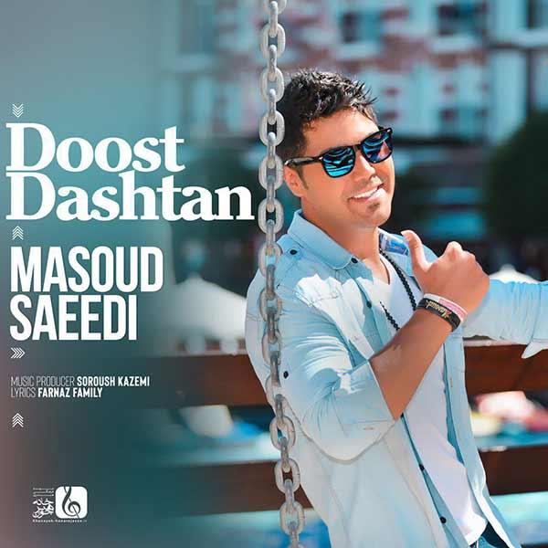 متن آهنگ دوست داشتن مسعود سعیدی