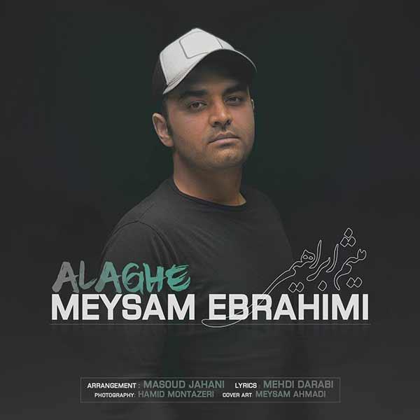 متن آهنگ علاقه میثم ابراهیمی