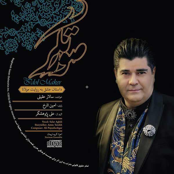متن آهنگ همزاد عشق سالار عقیلی