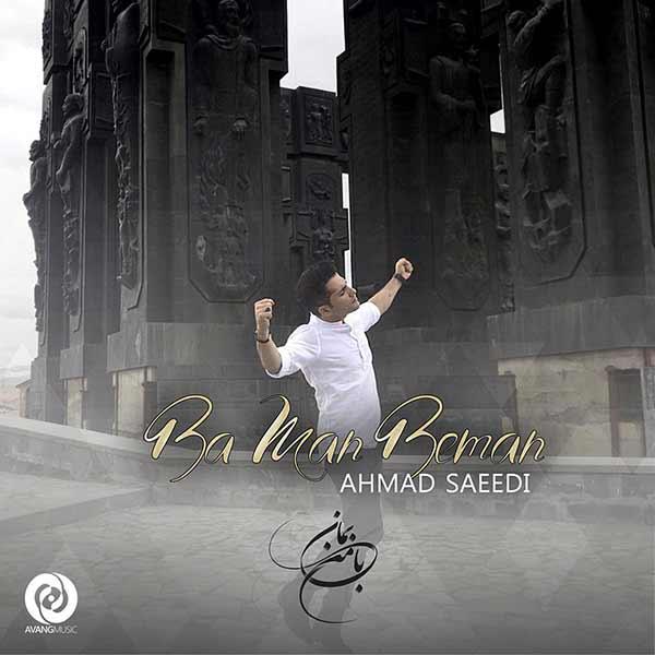 متن آهنگ با من بمان احمد سعیدی