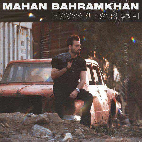 متن آهنگ روان پریش ماهان بهرام خان