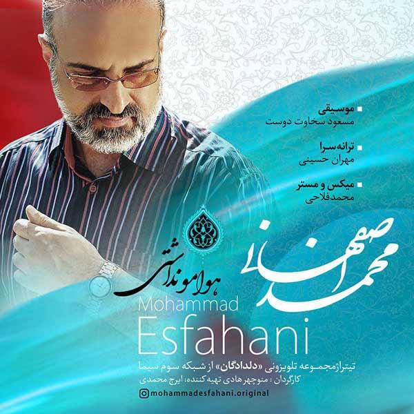 متن آهنگ هوامو نداشتی محمد اصفهانی