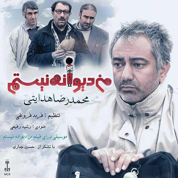 متن آهنگ من دیوانه نیستم محمدرضا هدایتی