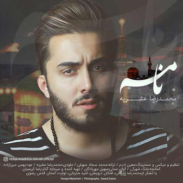 متن آهنگ نامه محمدرضا عشریه