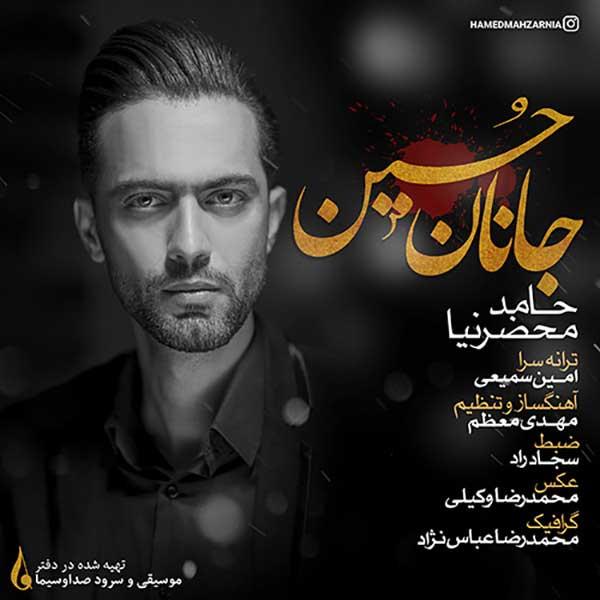 متن آهنگ جانان حسین حامد محضرنیا