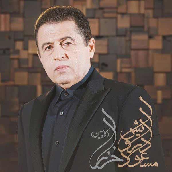 متن آهنگ خزر مسعود درویش