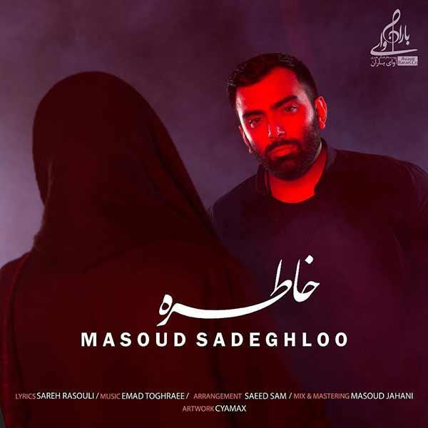 متن آهنگ خاطره مسعود صادقلو