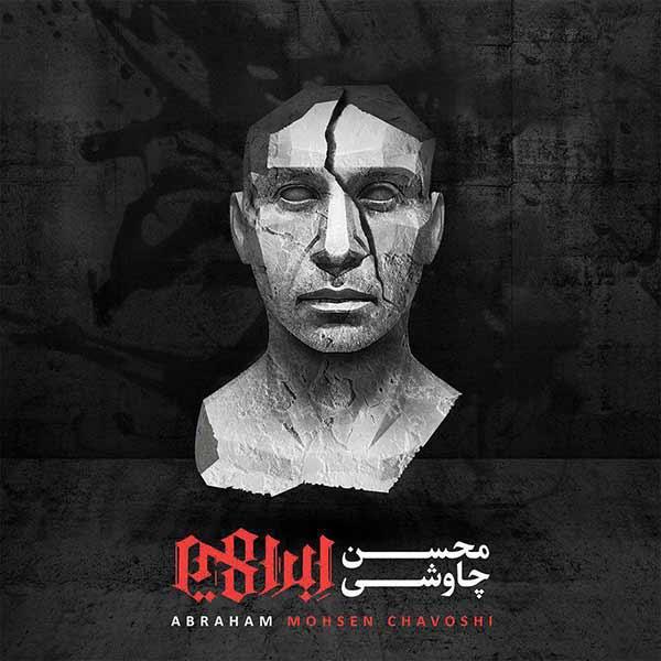 دانلود آهنگ جدید محسن چاوشی به نام ای ماه مهر