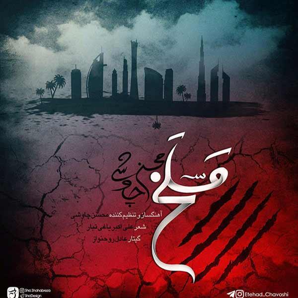 متن آهنگ مسلخ محسن چاوشی