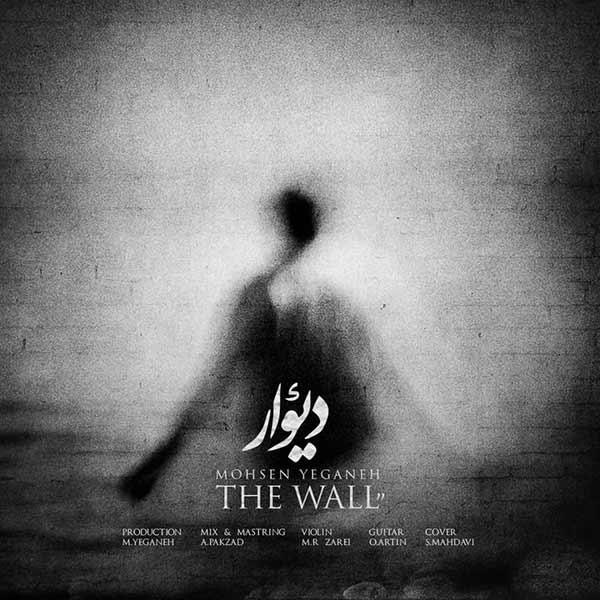 دانلود آهنگ جدید محسن یگانه به نام دیوار ورژن جدید