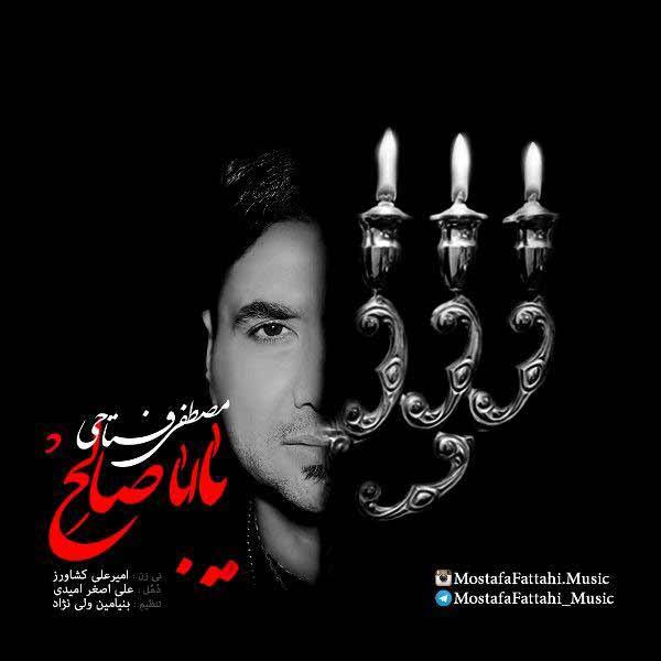 دانلود آهنگ جدید مصطفی فتاحی به نام یا ابا صالح