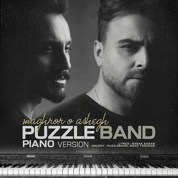 دانلود آهنگ جدید پازل بند به نام مغرور و عاشق ورژن پیانو