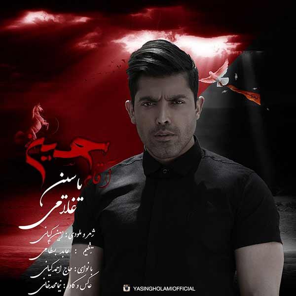 متن آهنگ آقام حسین یاسین غلامی