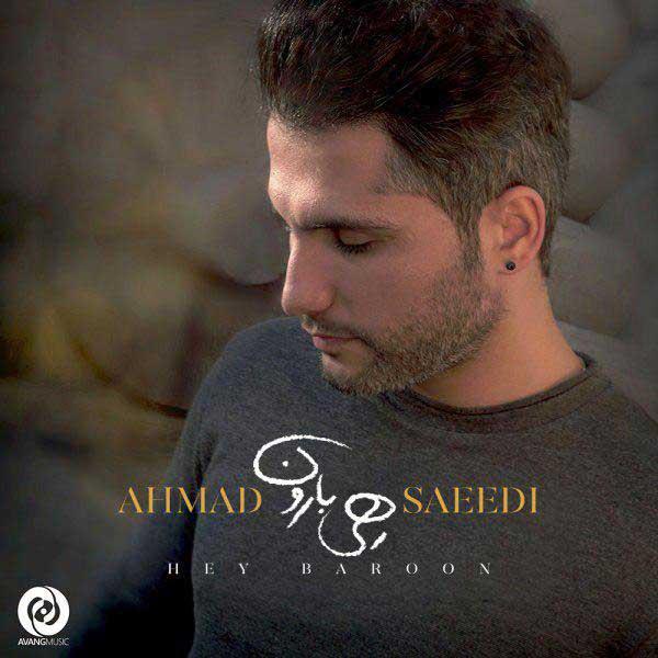 متن آهنگ هی بارون احمد سعیدی