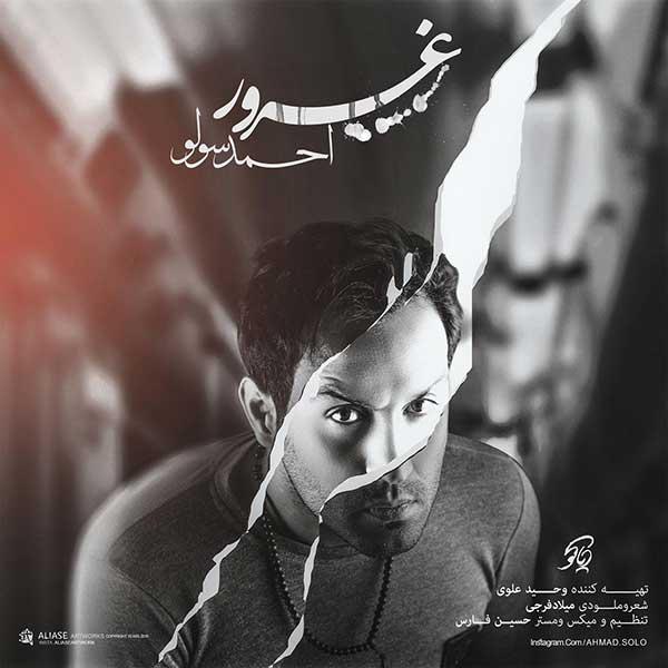 دانلود آهنگ جدید احمدرضا شهریاری به نام غرور