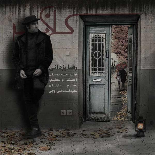 متن آهنگ کلافه رضا یزدانی