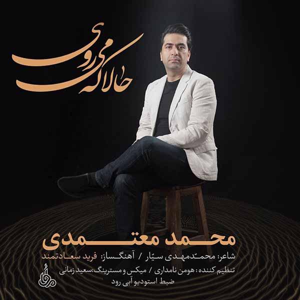 متن آهنگ حالا که می روی محمد معتمدی