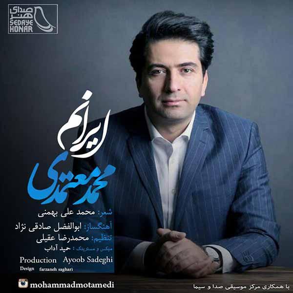 متن آهنگ ایرانم محمد معتمدی