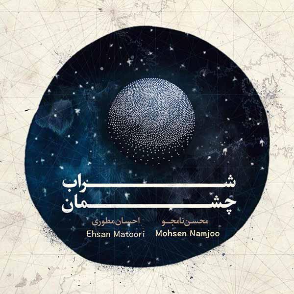 دانلود آهنگ جدید محسن نامجو به نام سراب چشمان
