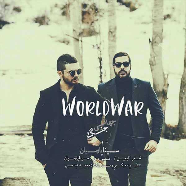 دانلود آهنگ جدید سینا پارسیان به نام جنگ جهانی