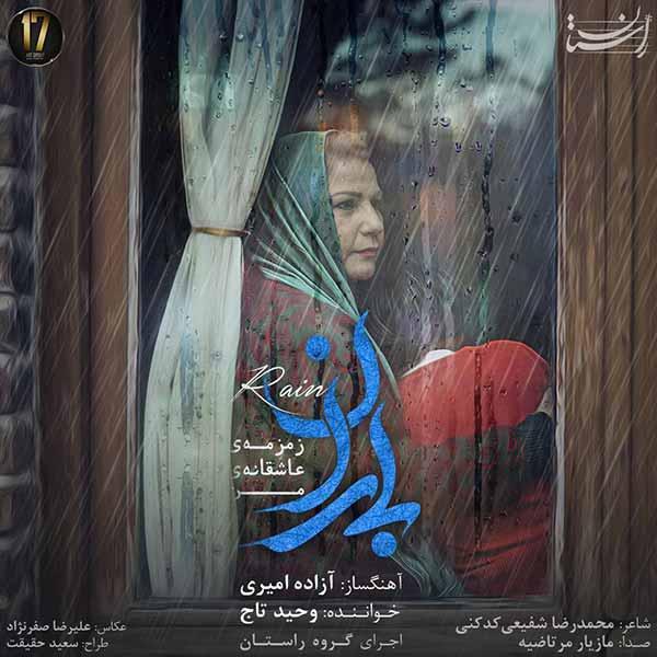 متن آهنگ باران وحید تاج