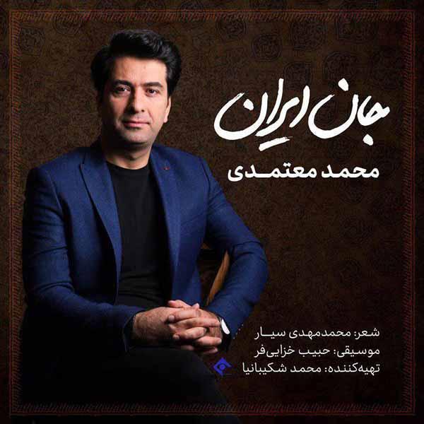 متن آهنگ جان ایران محمد معتمدی