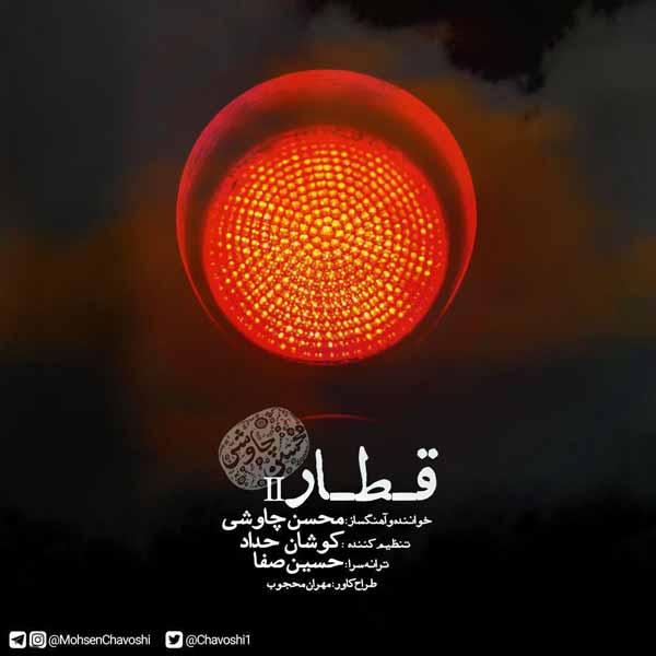 دانلود آهنگ جدید محسن چاوشی به نام قطار ورژن جدید