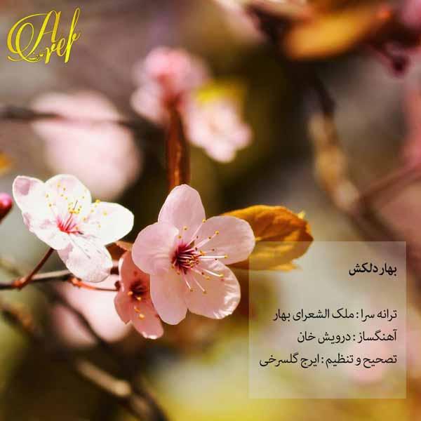 متن آهنگ بهار دلکش عارف
