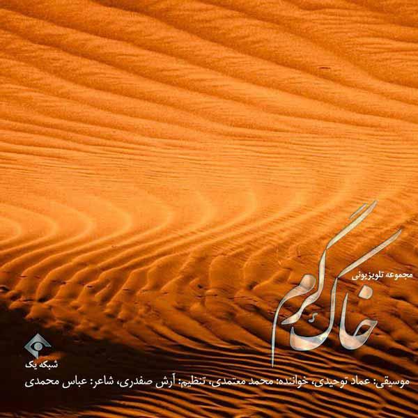 متن آهنگ خاک گرم محمد معتمدی
