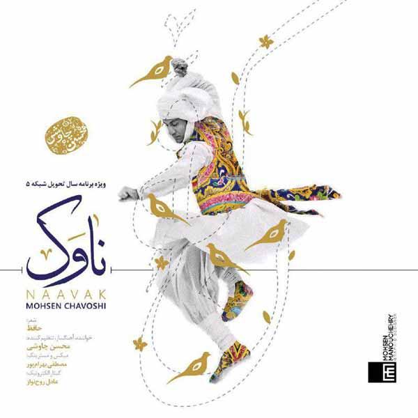 متن آهنگ ناوک محسن چاوشی