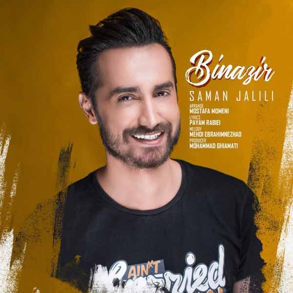متن آهنگ بی نظیر سامان جلیلی