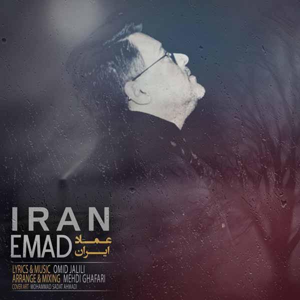 متن آهنگ ایران عماد