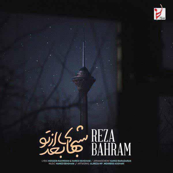 متن آهنگ شبهای بعد از تو رضا بهرام