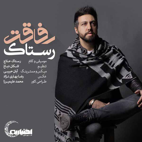متن آهنگ رفاقت رستاک