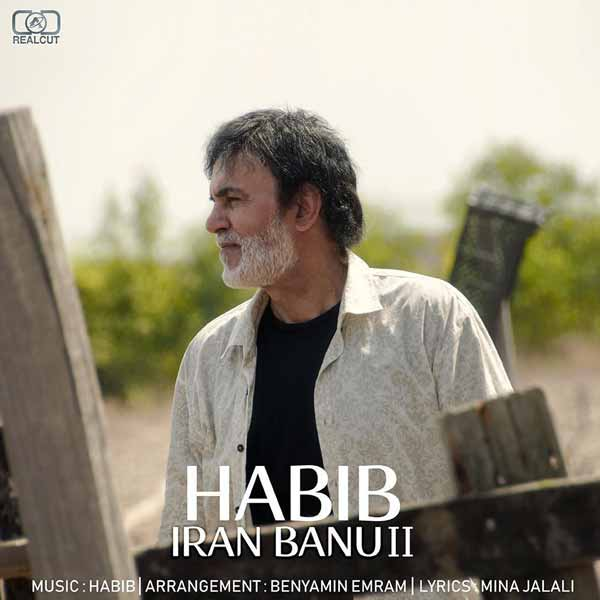 دانلود آهنگ جدید حبیب به نام ایران بانو ورژن جدید