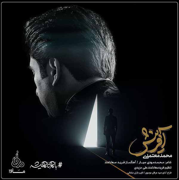 متن آهنگ آفرینش محمد معتمدی