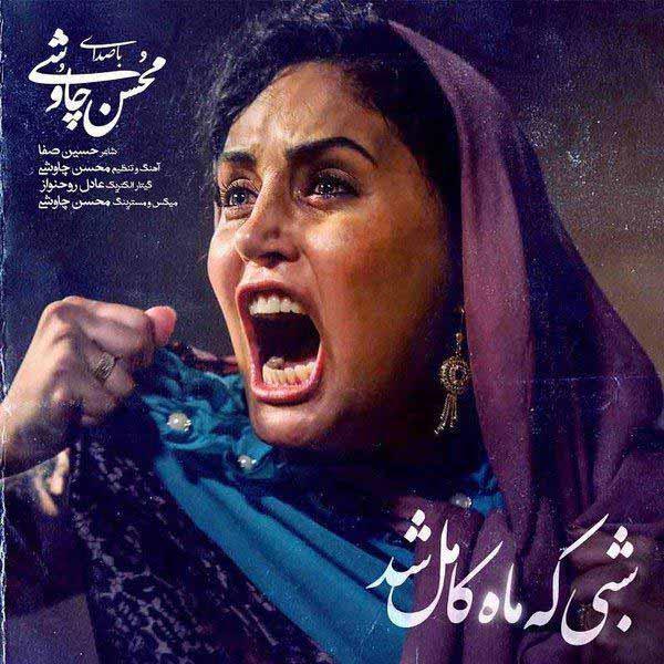 متن آهنگ شبی که ماه کامل شد محسن چاوشی