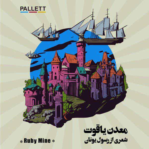 دانلود آهنگ جدید پالت بند به نام معدن یاقوت