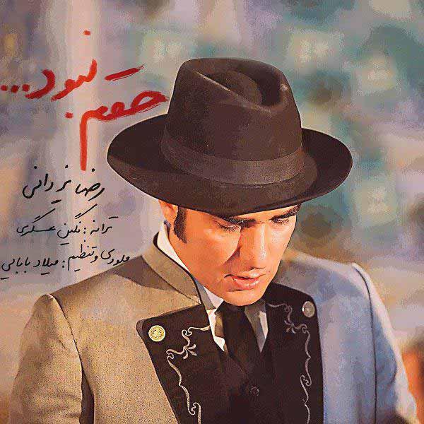 متن آهنگ حقم نبود رضا یزدانی