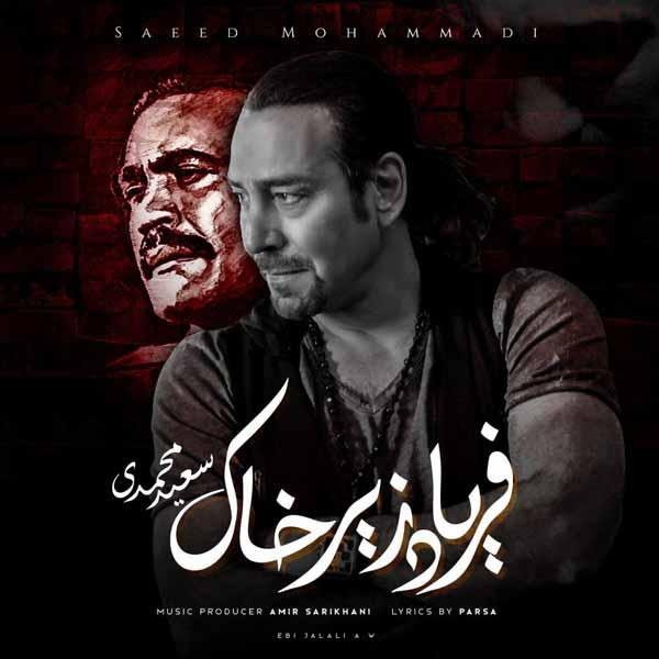 متن آهنگ فریا زیر خاک سعید محمدی