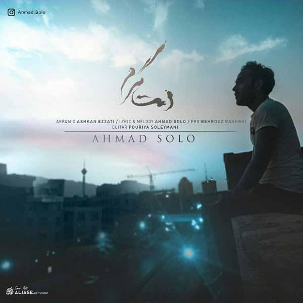دانلود آهنگ جدید احمدرضا شهریاری به نام دمت گرم