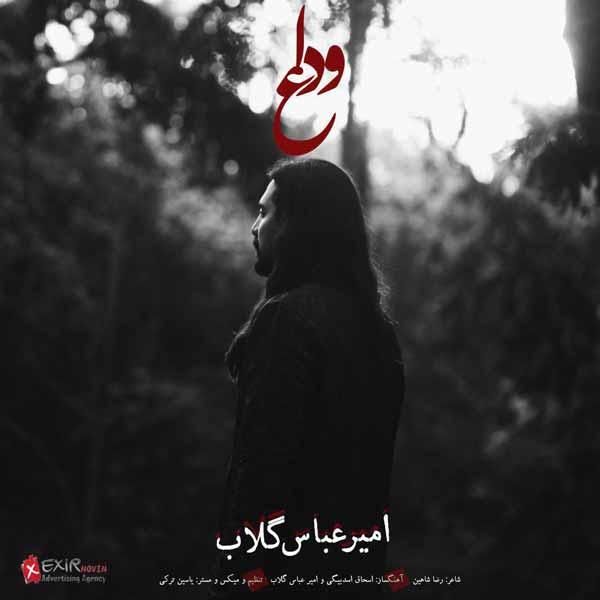 متن آهنگ وداع امیرعباس گلاب