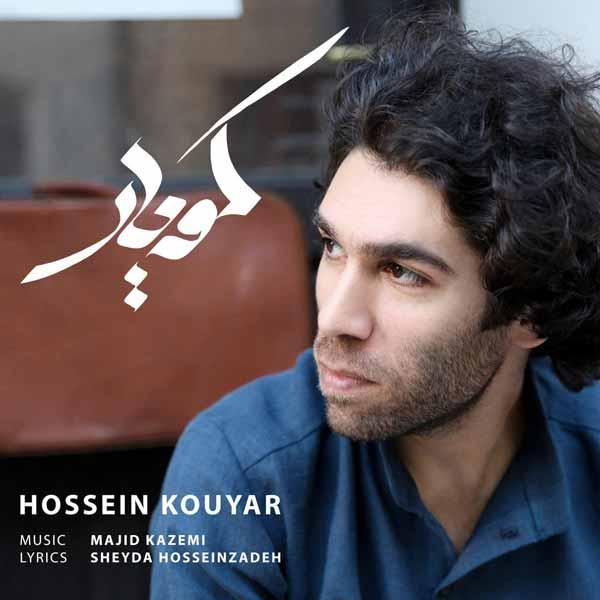 دانلود آهنگ جدید حسین کویار به نام کویار