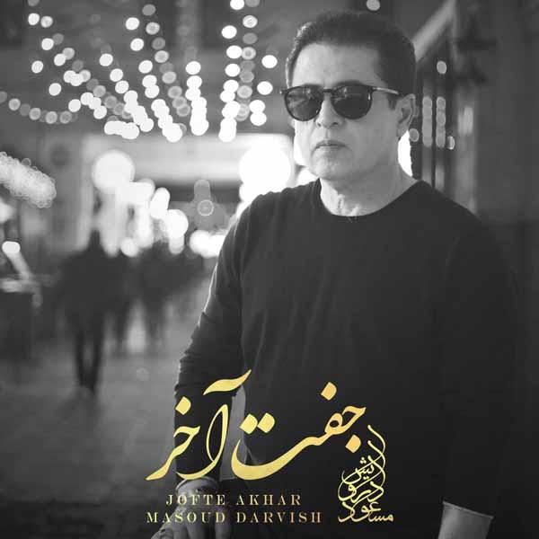 دانلود آهنگ جدید مسعود درویش به نام جفت آخر