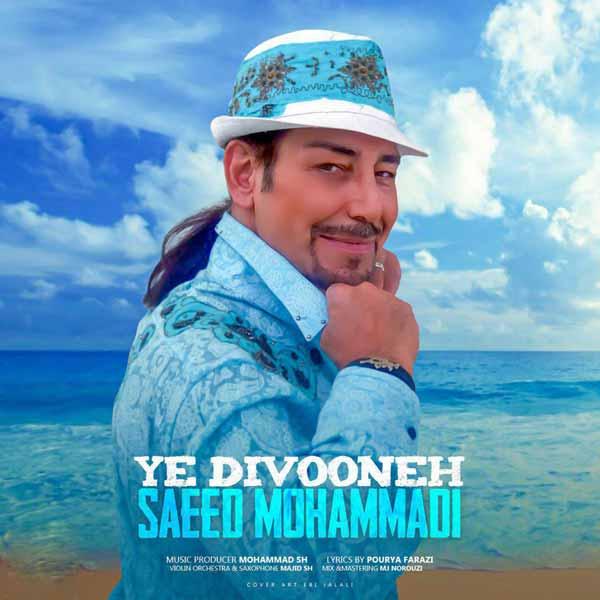 دانلود آهنگ جدید سعید محمدی به نام یه دیوونه