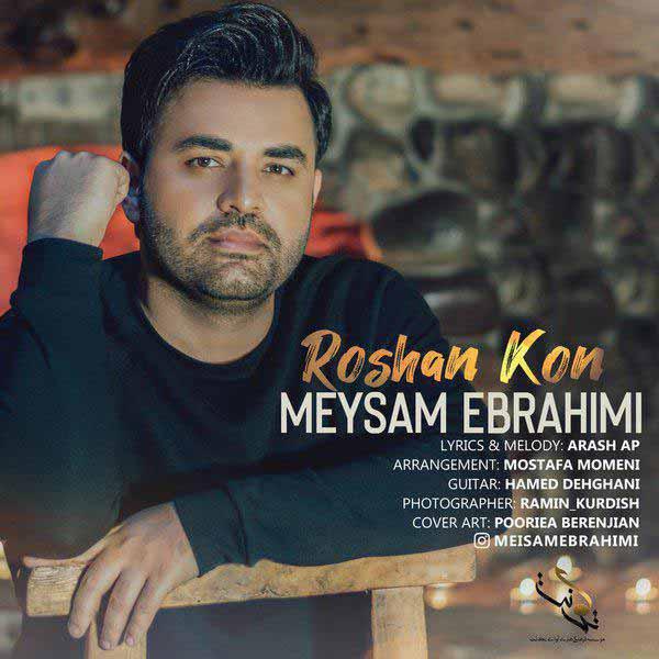 متن آهنگ روشن کن میثم ابراهیمی