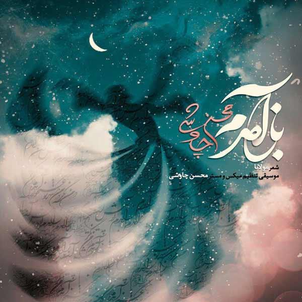 متن آهنگ باز آمدم محسن چاوشی