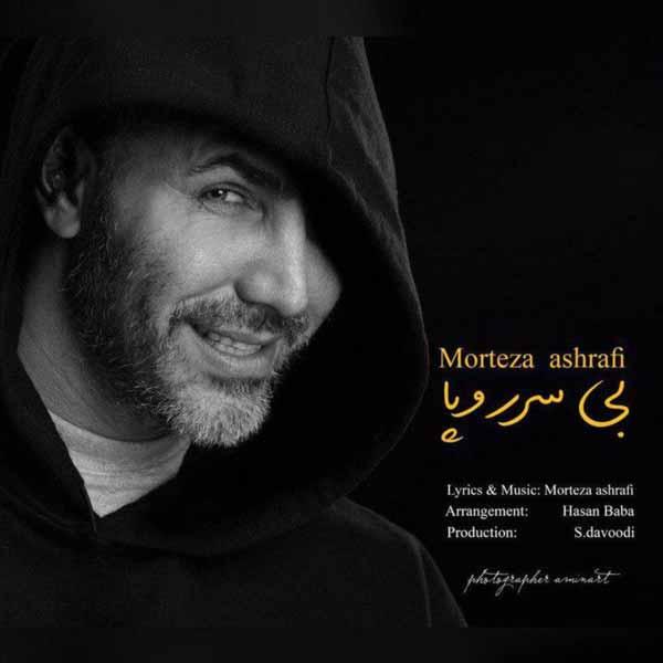 متن آهنگ بی سروپا مرتضی اشرفی
