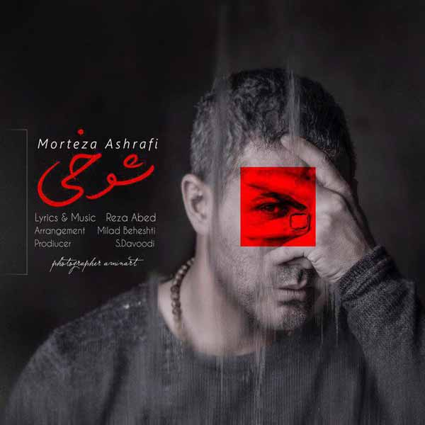 متن آهنگ شوخی مرتضی اشرفی